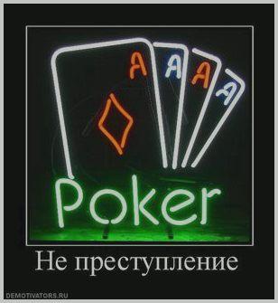 Покер техас блеф