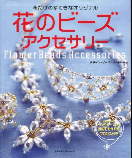 jap062_Flower Beads (431x518, 86Kb)