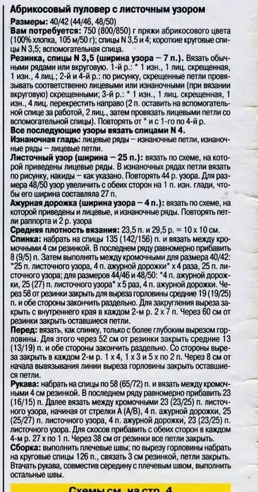 онно1 (366x700, 137Kb)
