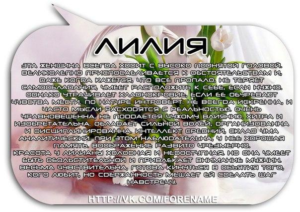 Значение имени лилия для девочки и судьба
