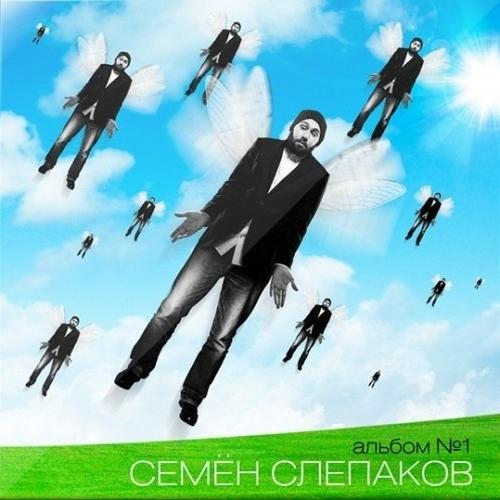 3810115_semen_slepakov_vse_pesni (500x500, 166Kb)