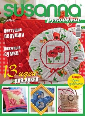 susanna_ruk_04_2012 - копия (3) (300x407, 48Kb)