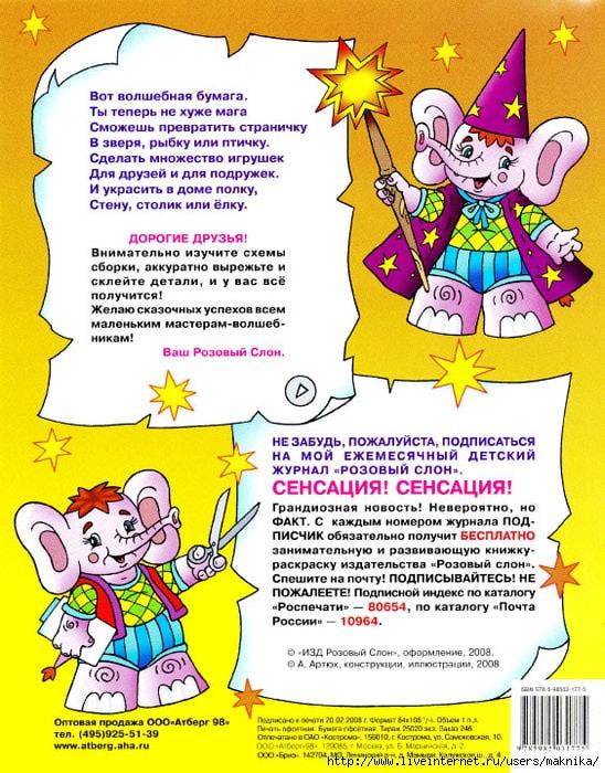 Самоделки_Носорог-10 (548x700, 343Kb)