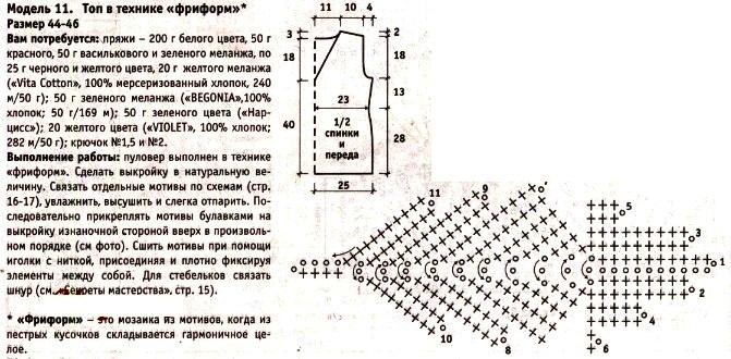 topik-fri1 (671x330, 113Kb)