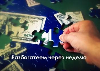 богатство (350x250, 75Kb)