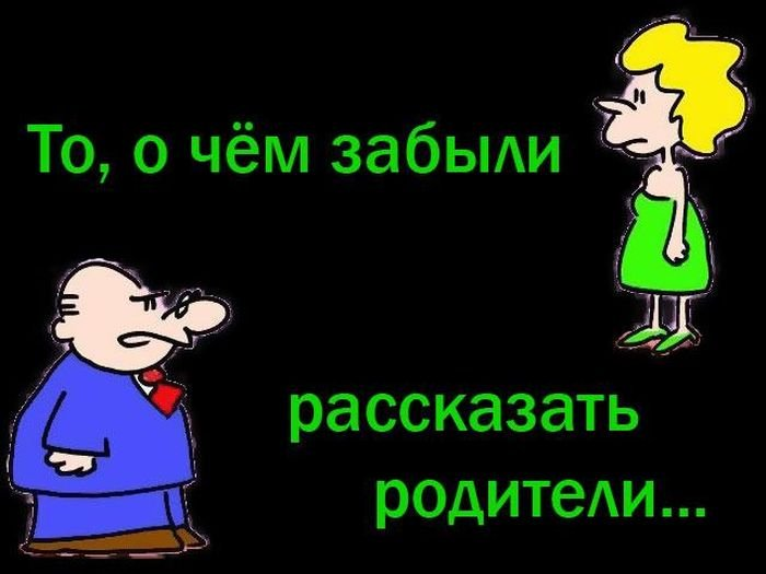 to_chto_dolzhen_znat_kazhdyjj_9_foto_1 (700x525, 44Kb)