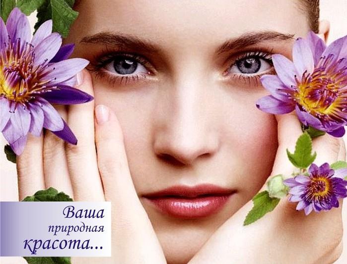 prirodnaya_krasota_nuxe (700x533, 98Kb)