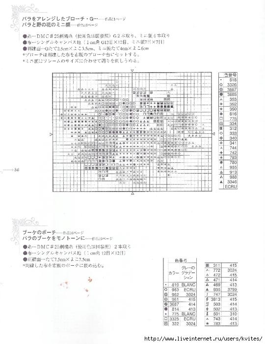 056 (540x700, 198Kb)