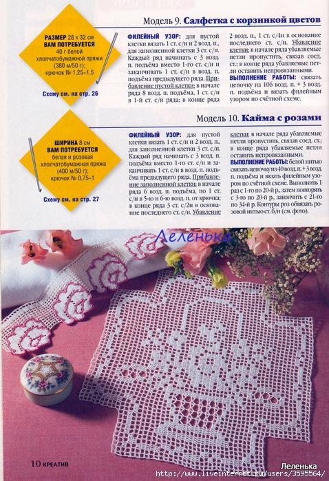 Журнал ДК0004 (478x700, 387Kb)