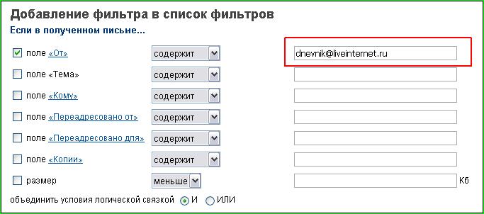 Делаем фильтр для «Mail.Ru»