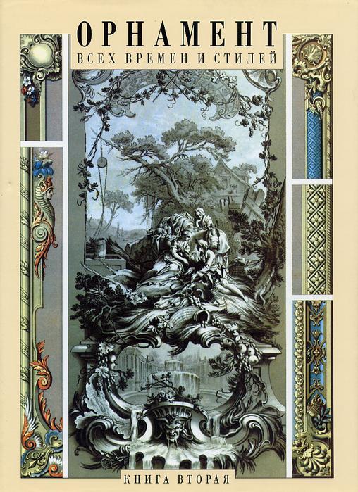 Орнамент Всех Времен И Стилей 2 книга00 (508x700, 624Kb)