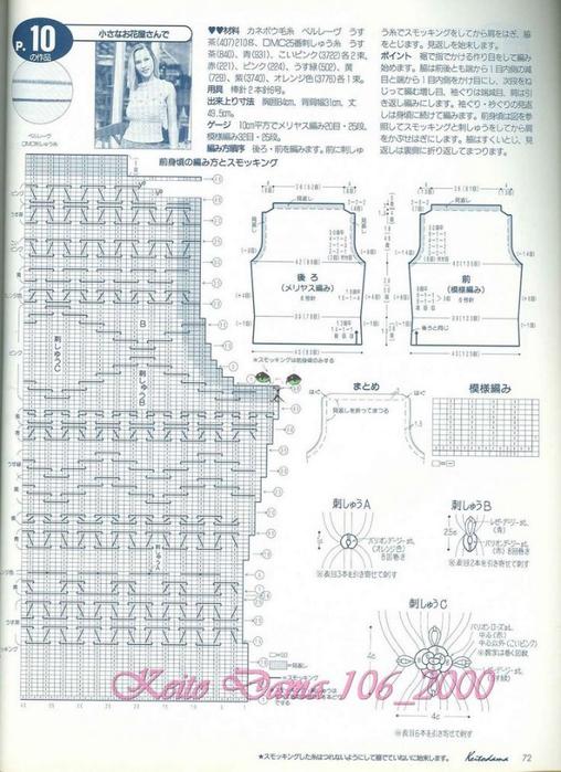 топик с вышивкой1 (508x700, 348Kb)