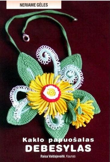 Цветок для украшения вязаный крючком,схема/4683827_20120724_203947 (366x538, 69Kb)