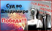 Суд над книгой Светланы Пеуновой/3251558_bannersud (170x101, 18Kb)