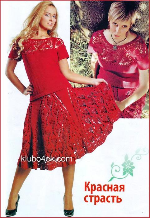 Красный ажурный костюм
