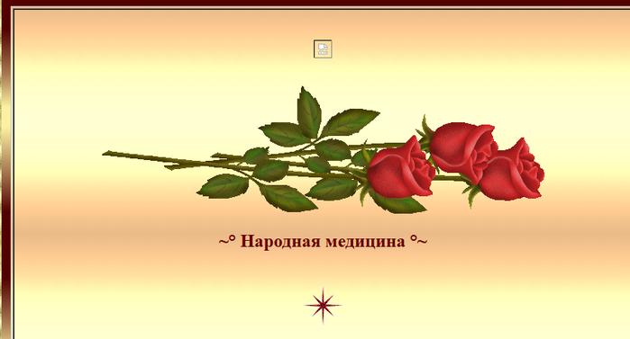 FireShot Screen Capture #104 - 'Народная ме' - priroda_inc_ru_narmed_narmed_html (700x377, 100Kb)