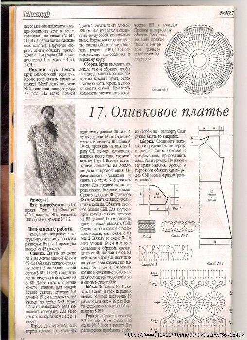 trYlaWY892g (508x699, 124Kb)