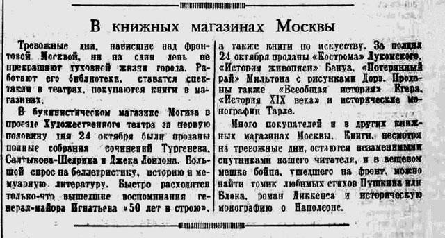 Известиях за 25 октября 1941 года есть заметка (640x343, 109Kb)