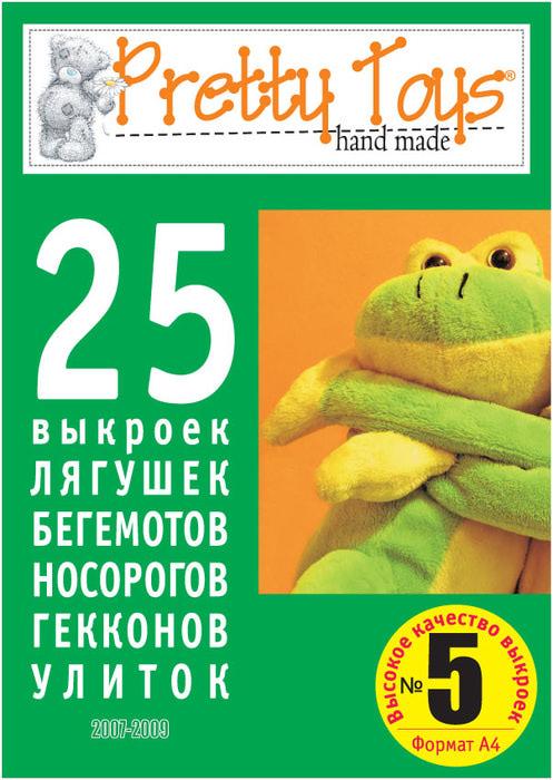 4663906_Lyagushki51 (497x700, 106Kb)
