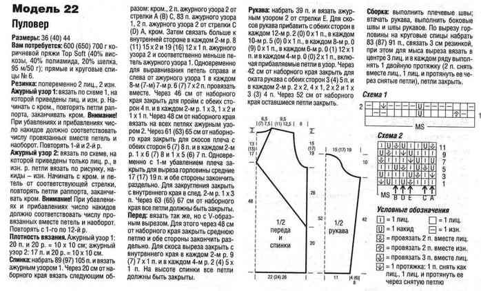 корчневый пулов.1 (700x422, 53Kb)