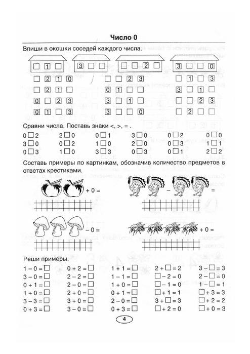 ответы на домашние задания по математике автор валентин 5 класс