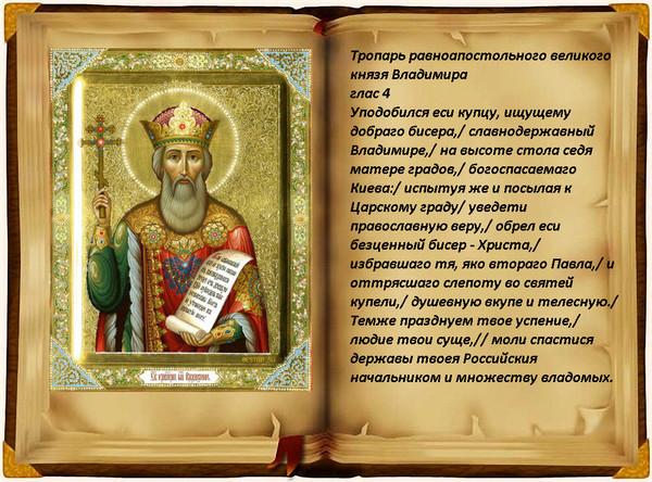 Поздравление с днем князя владимира