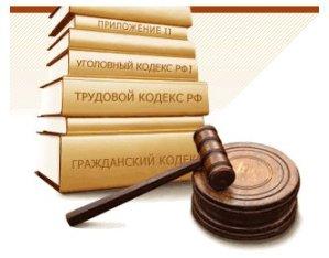 юрист (299x234, 14Kb)
