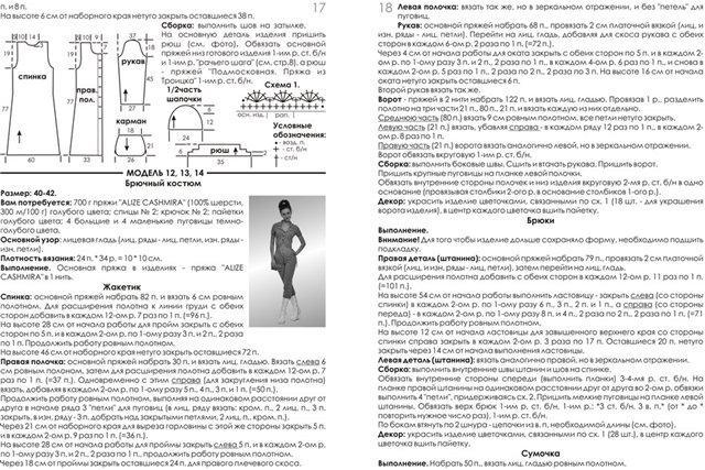 описание костюмчика с бриджами (540x327, 82Kb)