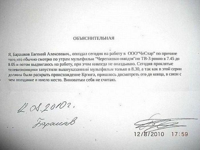 объяснительная записка/1343481326_opozdanie_na_rabotu_obyasnitel_naya (700x525, 51Kb)