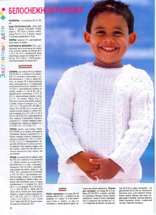 Вязание спицами для мальчика 4 лет видео