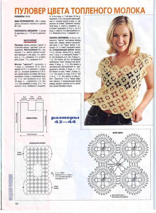 Золушка вяжет 141-2004-07 Спец выпуск Модели Франции Вязание крючком_16 (513x700, 131Kb)