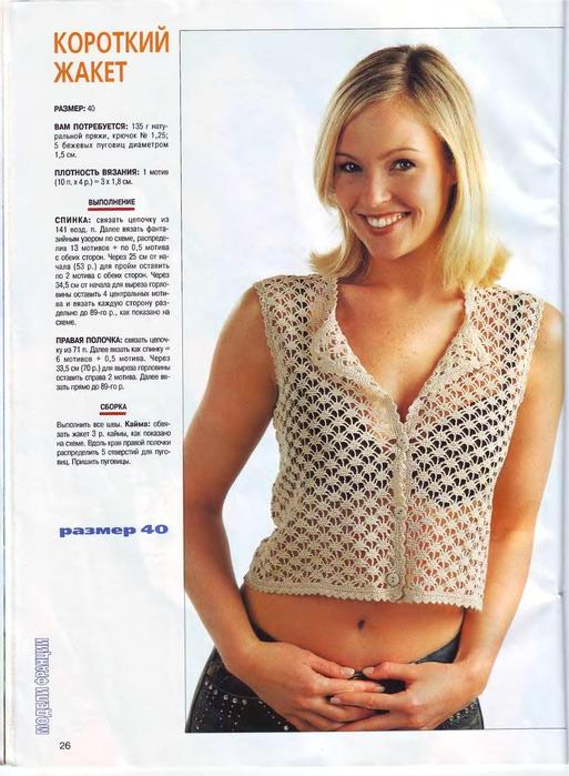Золушка вяжет 141-2004-07 Спец выпуск Модели Франции Вязание крючком_25 (513x700, 115Kb)