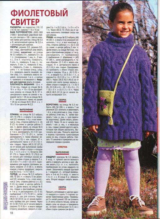 Золушка вяжет 146-2004-09 Спец выпуск Модели Франции Для детей_18 (511x700, 104Kb)