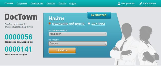 Анкета медицинского портала (628x257, 76Kb)