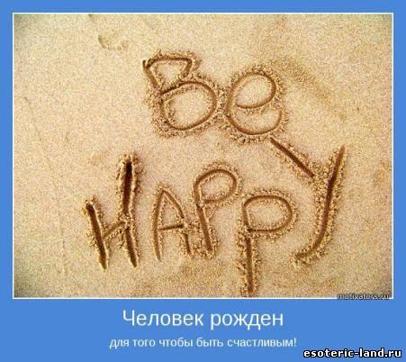 счастье (451x402, 40Kb)