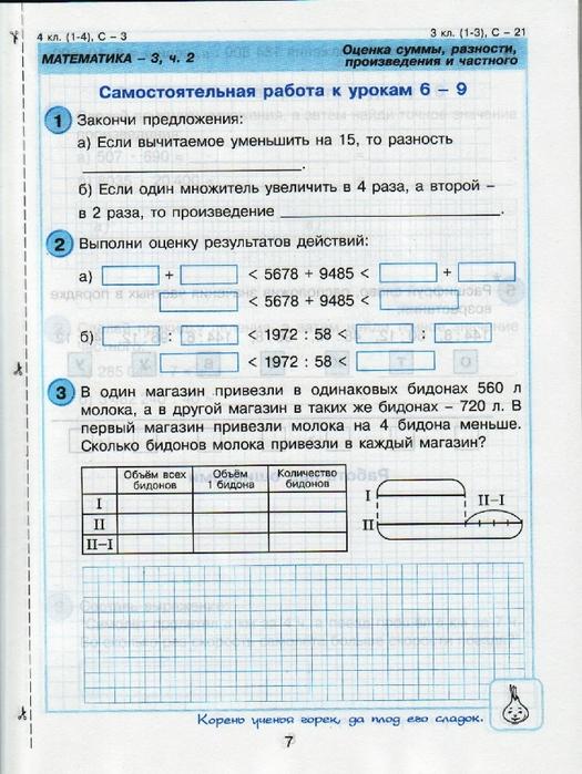 1 3 гдз 4 вариант петерсон часть класс математика