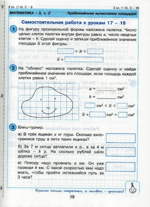 Решение самостоятельных работ по математике 8 класс