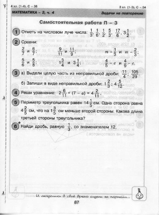 решебник контрольных работ по математике 4 класс петерсон 1 вариант