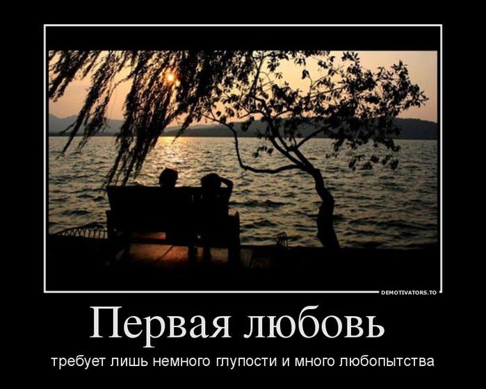 Первая любовь... То, что не уходит просто так...