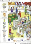 Превью 26_в супермаркете (493x700, 301Kb)
