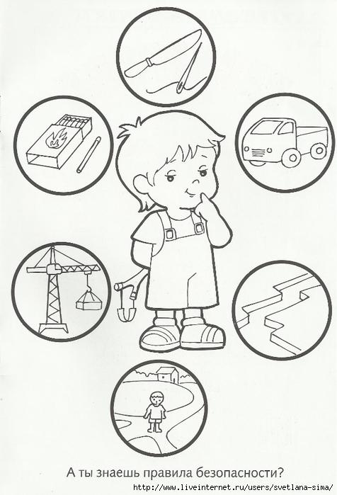 Безопасность картинки раскраски