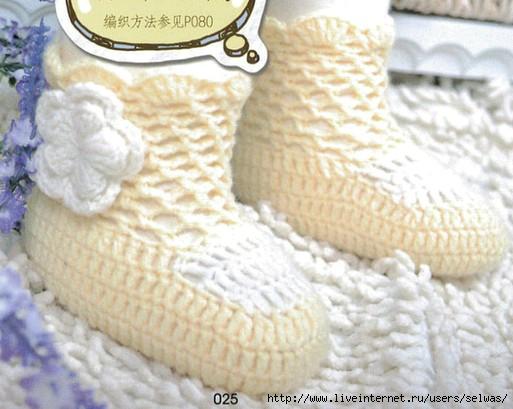 Пинетки-ботиночки крючком ажурные малышам/4683827_20120731_095112 (513x409, 122Kb)