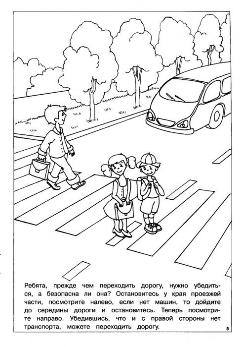 дорожные раскраски для дошкольников
