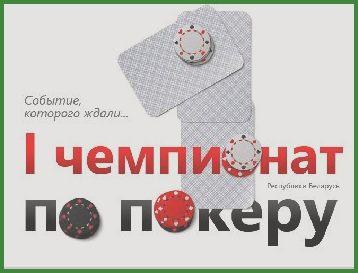 Итоги покерного турнира в киеве 2012