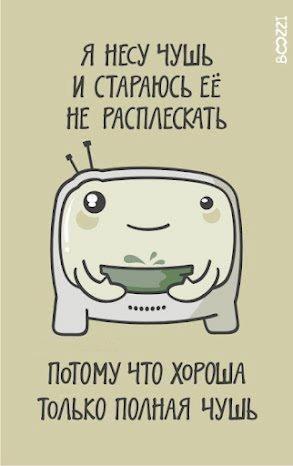 телевизор фото/1343726994_smeshnaya_kartinka_televizor (293x466, 71Kb)