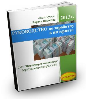 Руководство по заработку в интернете/3924376_Gotovaya_oblojka2 (298x345, 102Kb)