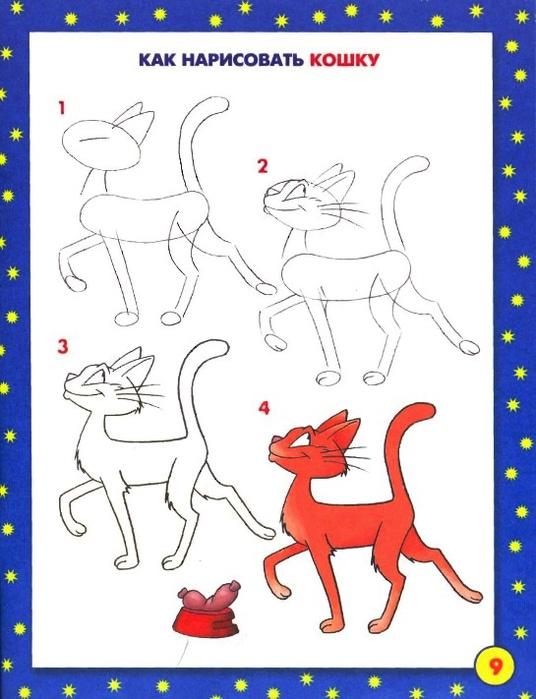 кошка (536x700, 108Kb)