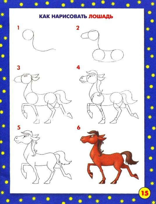 лошадь (535x700, 93Kb)