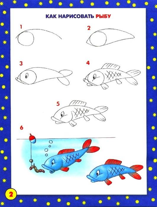 рыбки (531x700, 97Kb)