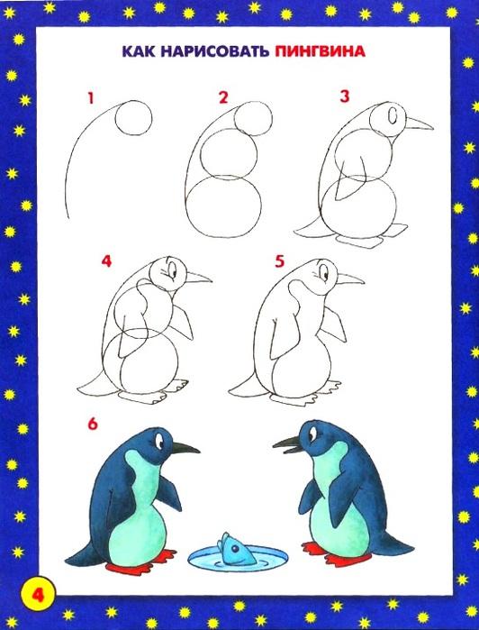 пингвины (532x700, 99Kb)